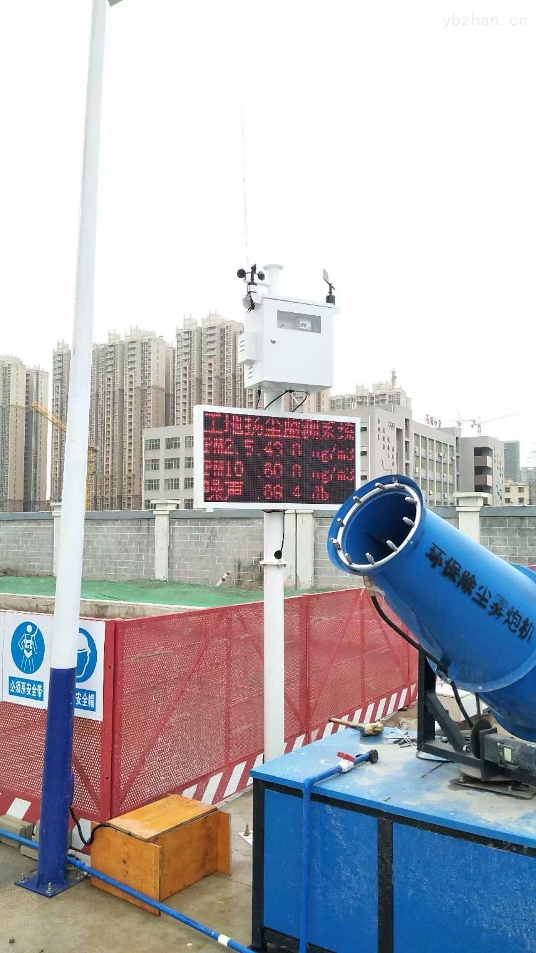 OSEN-6C-東莞肇慶戶外CPA CCEP認證揚塵在線監測系統
