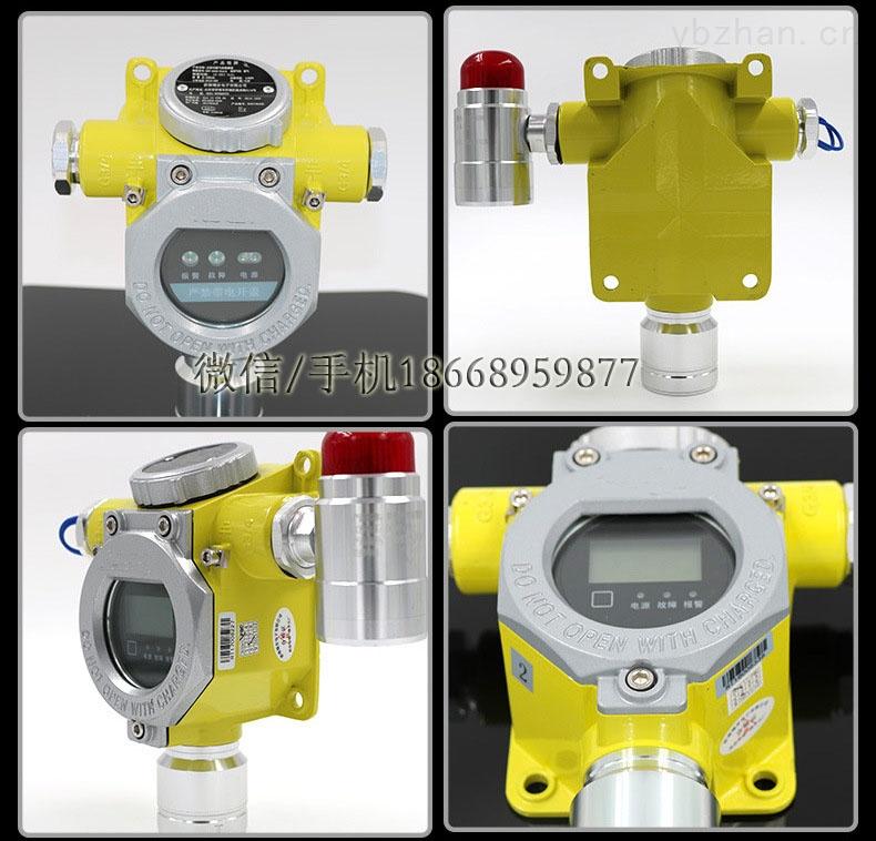 酒精泄漏超标报警器 在线监测可燃气体浓度报警仪