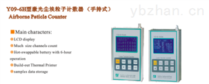 Y09-6H型激光塵埃粒子計數器(手持式)