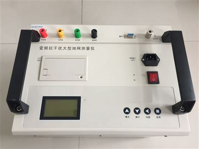 XM大型地网接地阻抗测试仪
