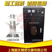 南京光化学反应仪,一体式复合光催化装置