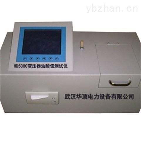 浙江省变压器油酸值测定仪价格
