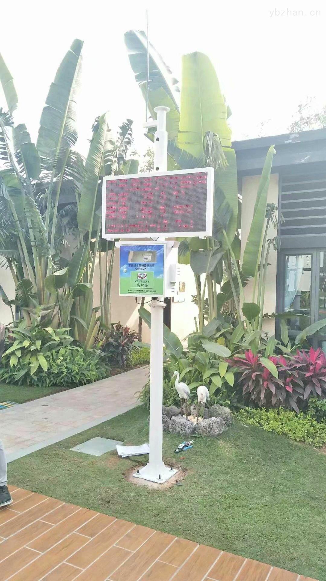 OSEN-YZ-漳州對接環保局拆遷工地環境污染揚塵監測儀