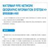 管网地理信息GIS系统