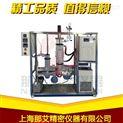 实验室分子蒸馏装置