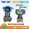 防爆3051GP压力变送器电容式智能压力传感器