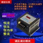 DK compact單相5A真有效值可控硅電力調整器