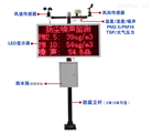 揚塵噪聲在線監測儀 噪聲檢測