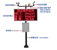 扬尘监测系统 噪声工地监测