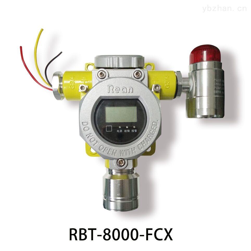 加氢站氢气气体探测器 在线监测可燃浓度报警器