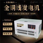 TOTO7应急7KW静音汽油发机厂家