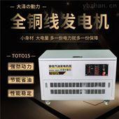 TOTO10风冷静音10KW汽油发电机厂家