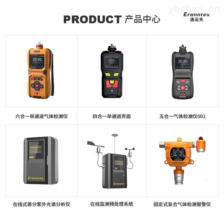 國內煤氣泄露檢測儀品牌|固定式臭氧檢測儀廠家報價-逸云天