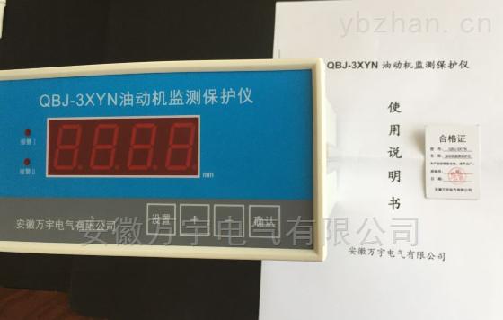 智能油箱油位监控仪,安徽万宇电气