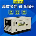 15kw水冷柴油发电机体积