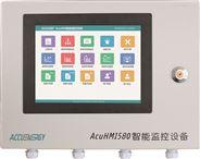 AcuHMI 580 智能监控设备