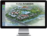 AcuSys 電力監控系統