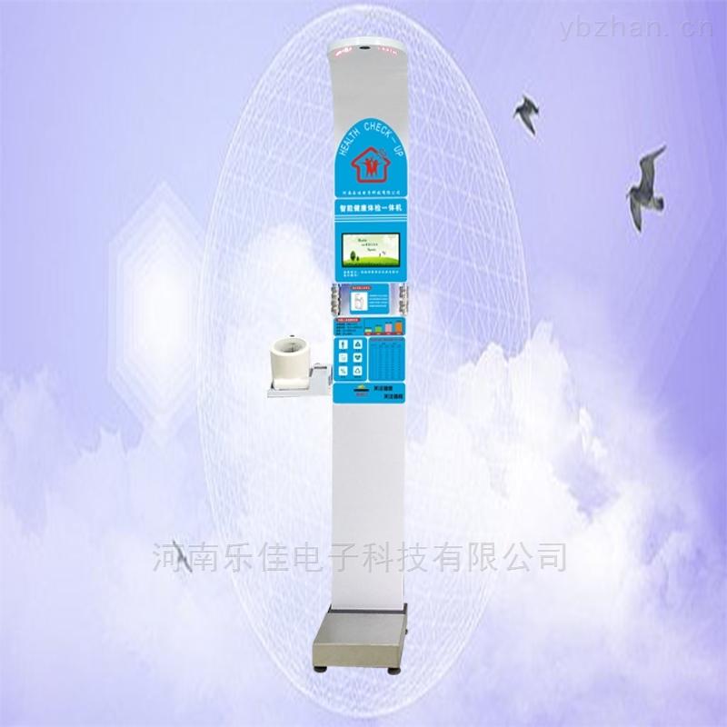 智能健康体检一体机 自助触屏式医用体检机