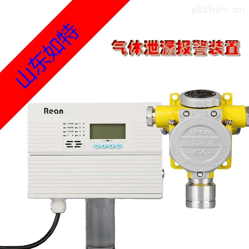 噴漆房有毒有害氣體報警器 苯類濃度檢測報警器