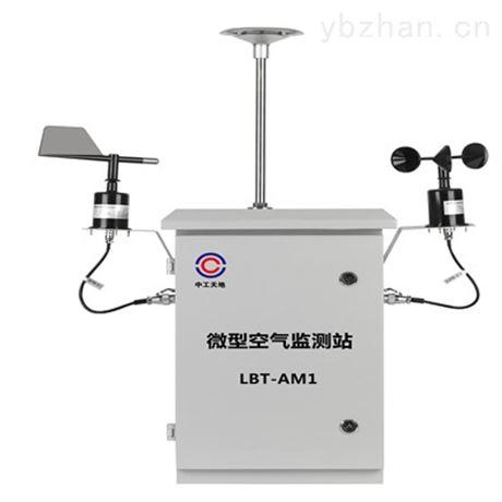 LBT-AM1微型空气监测站