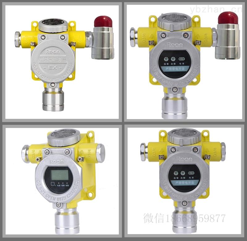 沼气池可燃气体报警器 沼气浓度超标报警器