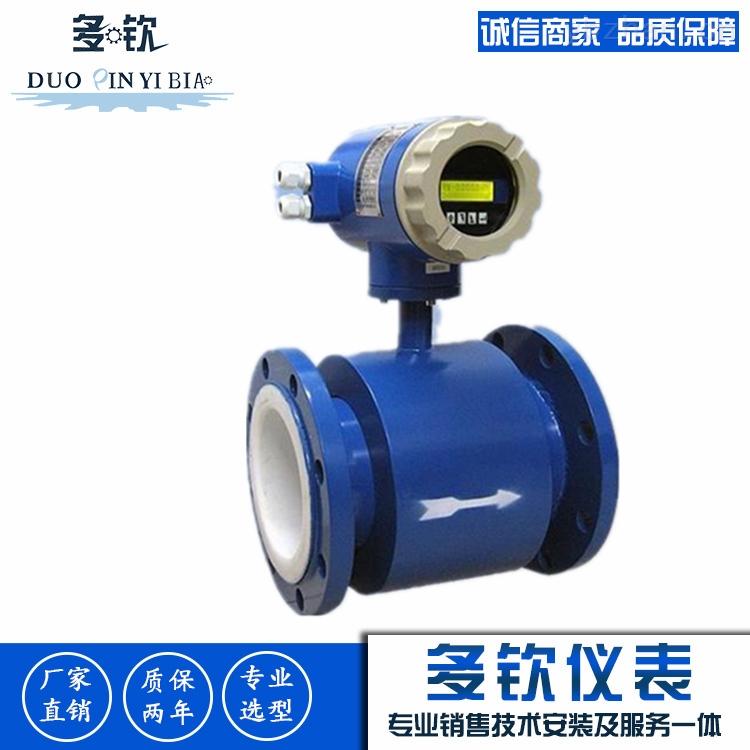DMF-工业污水流量計