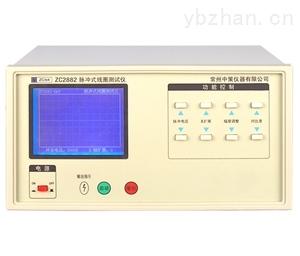 ZC2883-常州中策脈沖式線圈測試儀