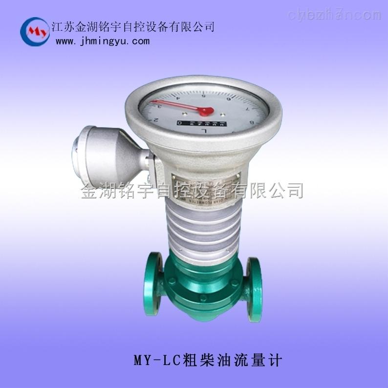 流量计测量粗柴油专用生产厂家货源供应