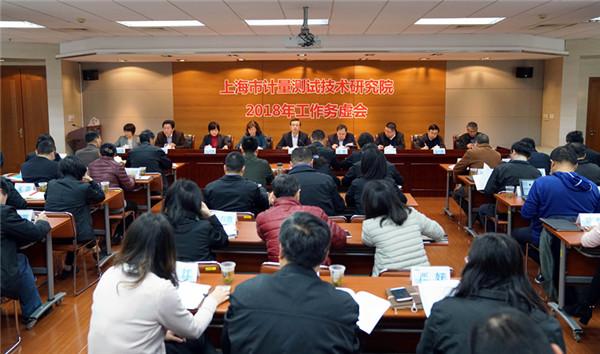 上海计量测试技术研究院召开2018年工作务虚会