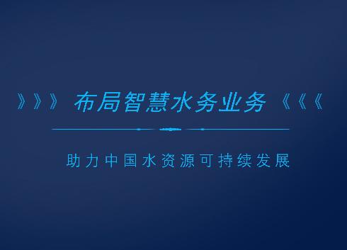布局智慧水务业务 助力中国水资源可持续发展
