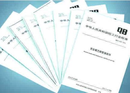 248项行业标准计划发布 涉流量计等仪器仪表标准