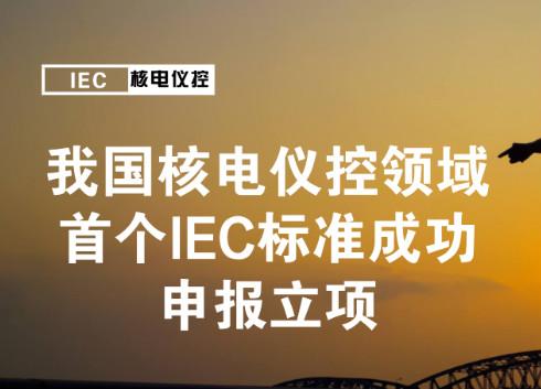 我国核电仪控领域IEC标准成功申报立项