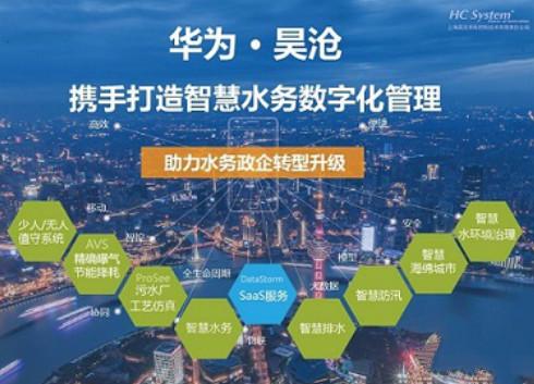 华为与上海昊沧携手合作 共筑智慧水务解决方案