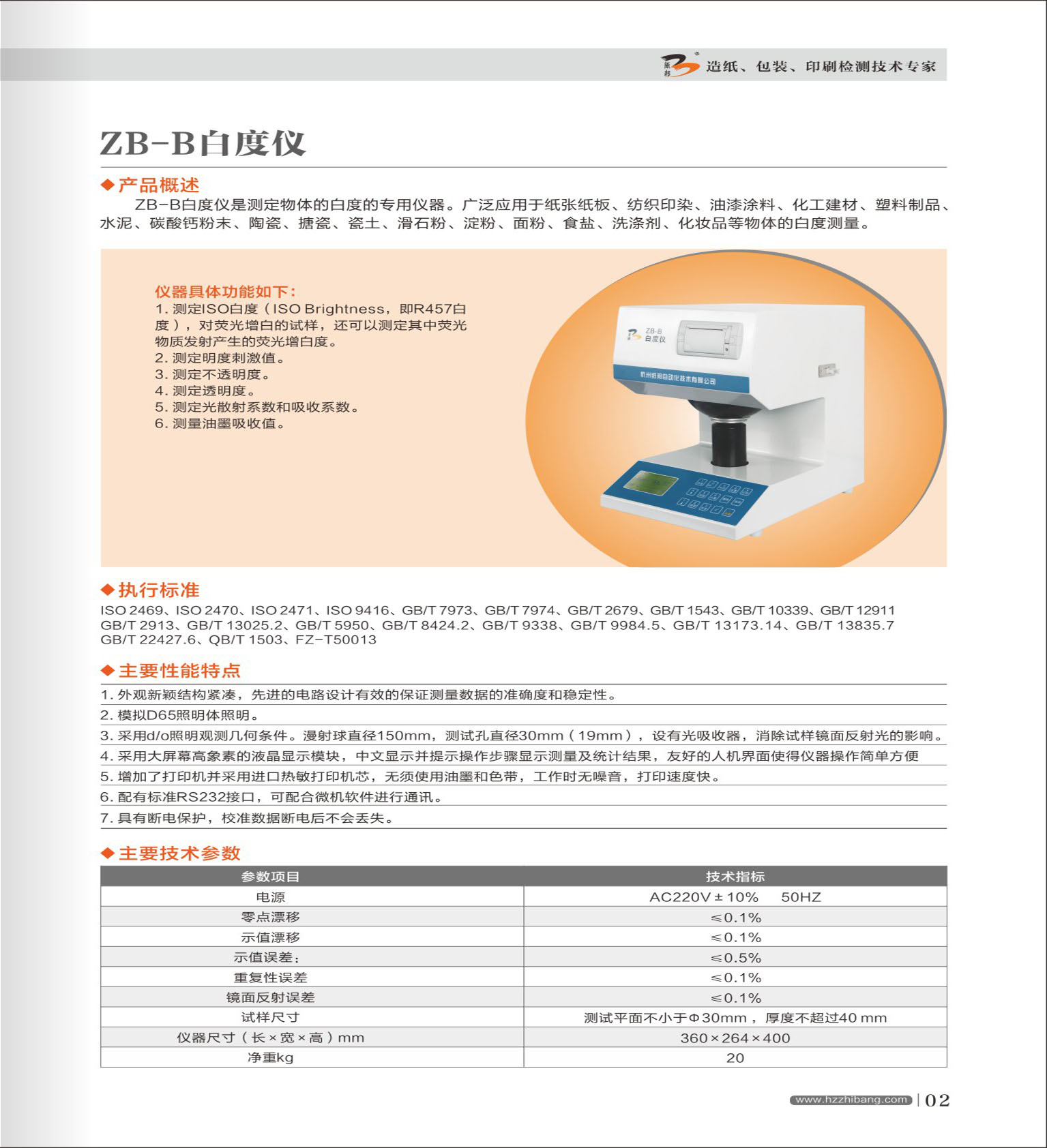 ZB-B 白度仪
