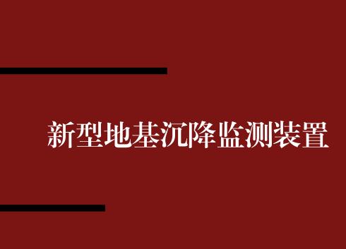 国网新疆昌吉供电公司研制出新型地基沉降监测装置