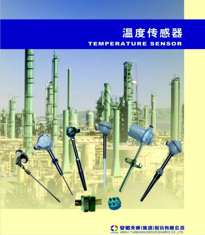 安徽天康温度传感器选型样本