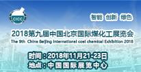2018�W�九届中国北京国际煤化工展览�?/></a><span><a href=