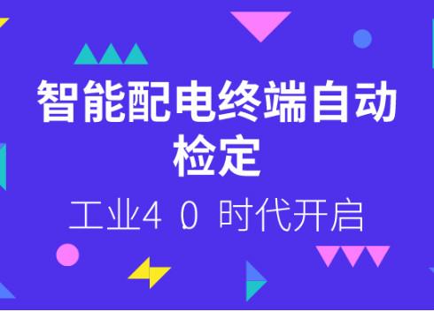 湖南电科院开启智能配电终端自动检定的工业4.0时代
