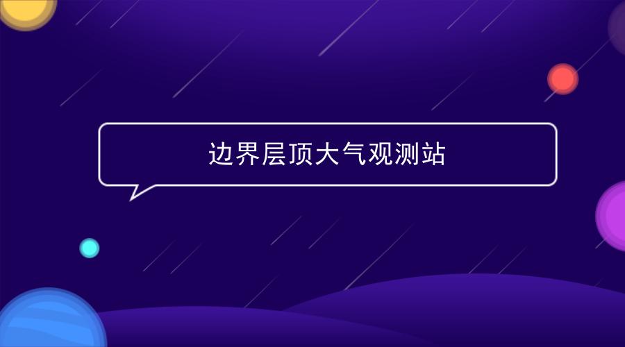 浙江千年古村将建设我国首个边界层顶大气观测站