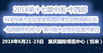 2018第十七届中西部科学仪器及实验室装备国际博览会