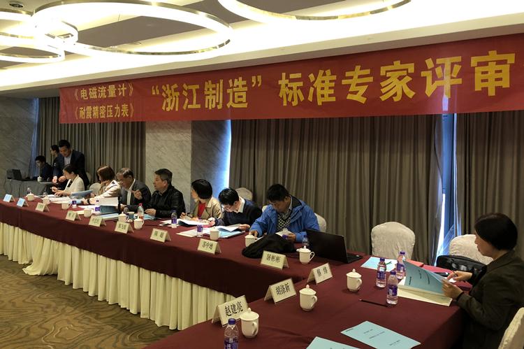"""《耐震精密压力表》""""浙江制造""""团体标准通过评审"""