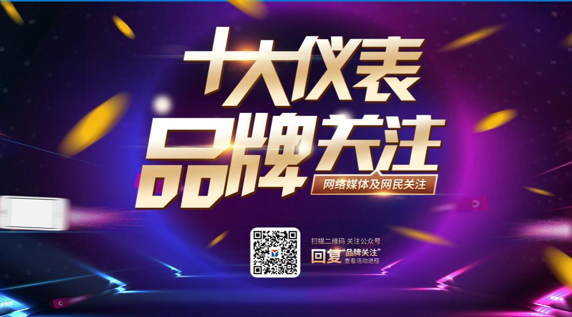 """""""2018第四届十大仪表关注品牌""""活动火热报名中"""