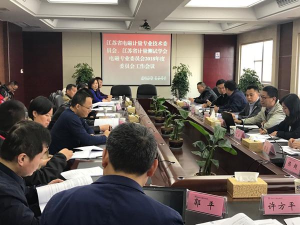 江苏省电磁计量专业技术委员会2018年度工作会议召开
