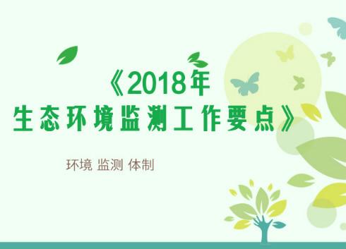 《2018年生态环境监测工作要点》发布