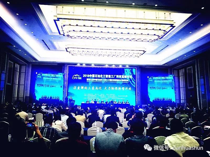西安华舜参加中国石油化工智能工厂科技高峰论坛