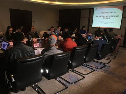 """""""智能装备预测性维护""""项目及标准工作组会议召开"""
