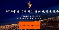 2018中国(甘肃)国际暖通展览会