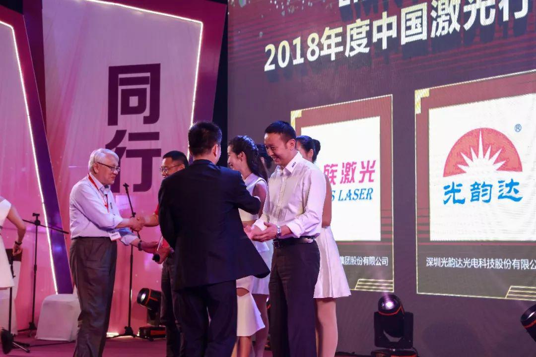 创鑫激光获LMN 2018中国激光行业影响力企业奖