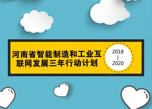 《河南智能制造和工業互聯網發展三年行動計劃》發布