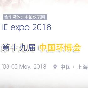 2018第十九届中国环博会